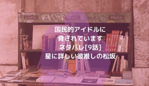 国民的アイドルに脅されていますネタバレ[9話]星に詳しい彼推しの松坂