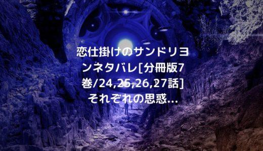 恋仕掛けのサンドリヨンネタバレ[分冊版7巻/24,25,26,27話]それぞれの思惑...