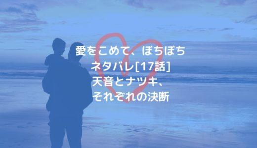 愛をこめて、ぼちぼちネタバレ[17話]天音とナツキ、それぞれの決断