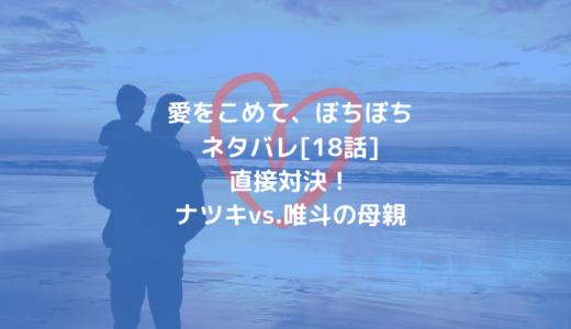 愛をこめて、ぼちぼちネタバレ[18話]直接対決!ナツキvs.唯斗の母親