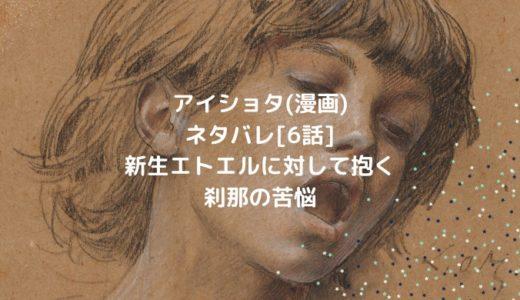 アイショタ(漫画)ネタバレ[6話]新生エトエルに対して抱く刹那の苦悩