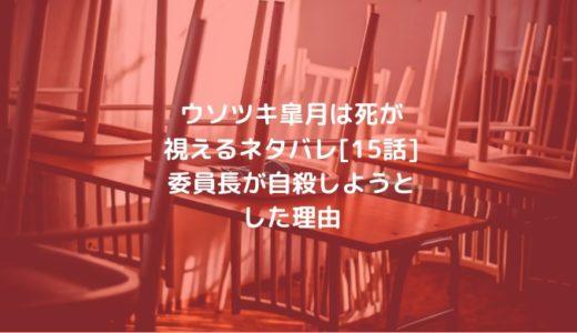 ウソツキ皐月は死が視えるネタバレ[15話]委員長が自殺しようとした理由