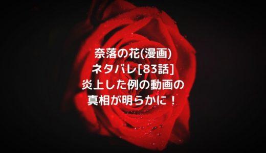 奈落の花(漫画)ネタバレ[83話]炎上した例の動画の真相が明らかに!