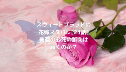 スウィートブラッドの花嫁ネタバレ[24話]美亜の必死の訴えは届くのか?