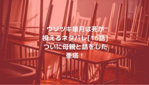 ウソツキ皐月は死が視えるネタバレ[16話]ついに母親と話をした亜塔!