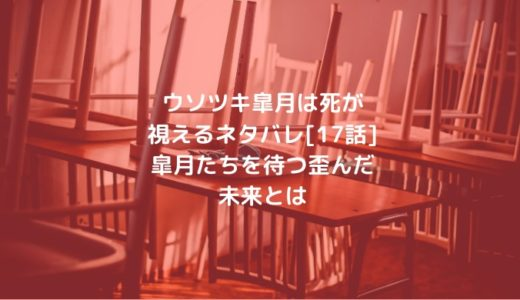 ウソツキ皐月は死が視えるネタバレ[17話]皐月たちを待つ歪んだ未来とは
