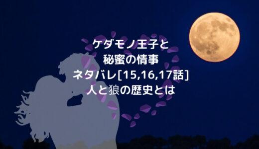 ケダモノ王子と秘蜜の情事ネタバレ[15,16,17話]人と狼の歴史とは
