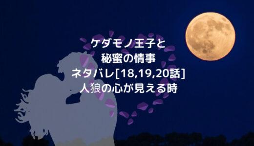 ケダモノ王子と秘蜜の情事ネタバレ[18,19,20話]人狼の心が見える時