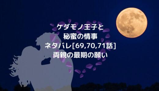 ケダモノ王子と秘蜜の情事ネタバレ[69,70,71話]両親の最期の願い