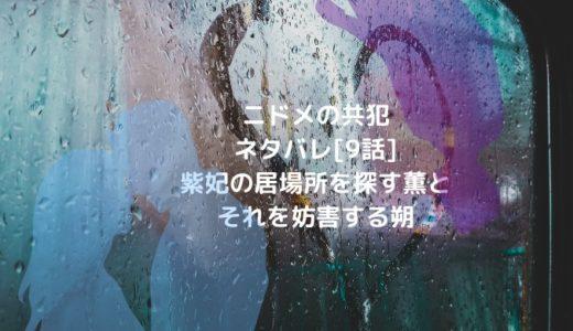 ニドメの共犯ネタバレ[9話]紫妃の居場所を探す薫とそれを妨害する朔