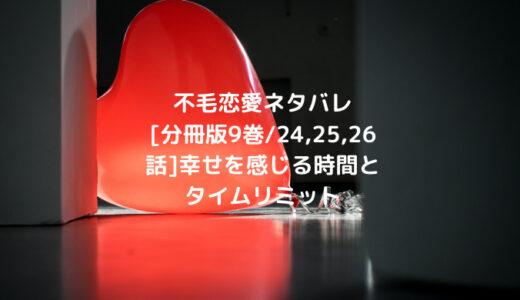 不毛恋愛ネタバレ[分冊版9巻/24,25,26話]幸せを感じる時間とタイムリミット
