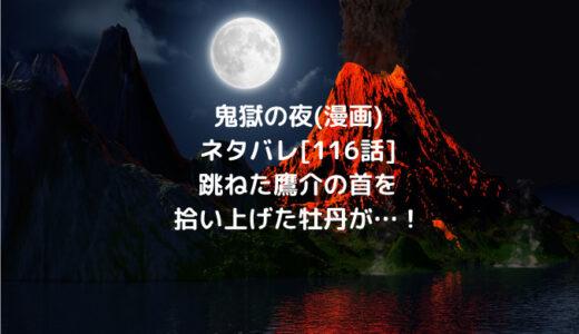 鬼獄の夜(漫画)ネタバレ[116話]跳ねた鷹介の首を拾い上げた牡丹が…!