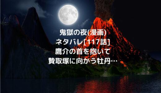 鬼獄の夜(漫画)ネタバレ[117話]鷹介の首を抱いて贄取塚に向かう牡丹…