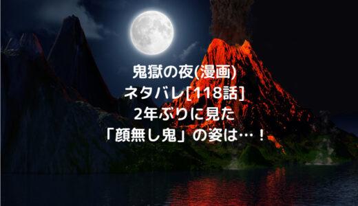 鬼獄の夜(漫画)ネタバレ[118話]2年ぶりに見た「顔無し鬼」の姿は…!