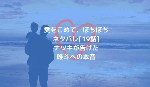 愛をこめて、ぼちぼちネタバレ[19話]ナツキが告げた唯斗への本音