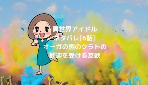異世界アイドルネタバレ[6話]オーガの国のクラトの歓迎を受ける友歌