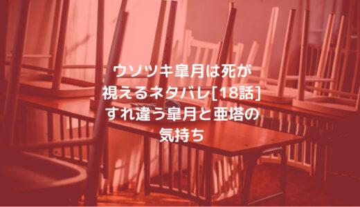 ウソツキ皐月は死が視えるネタバレ[18話]すれ違う皐月と亜塔の気持ち