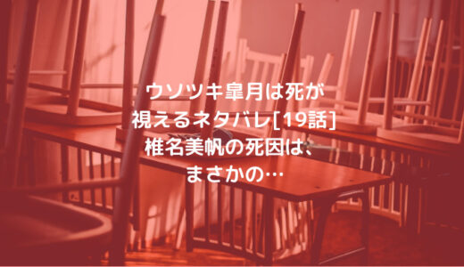 ウソツキ皐月は死が視えるネタバレ[19話]椎名美帆の死因は、まさかの…