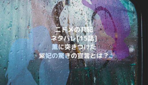 ニドメの共犯ネタバレ[15話]薫に突きつけた紫妃の驚きの宣言とは?