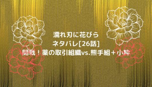 濡れ刃に花びらネタバレ[26話]開戦!薬の取引組織vs.熊手組+小粋