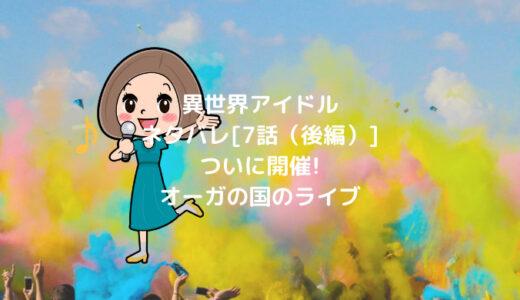 異世界アイドルネタバレ[7話(後編)]ついに開催!オーガの国のライブ