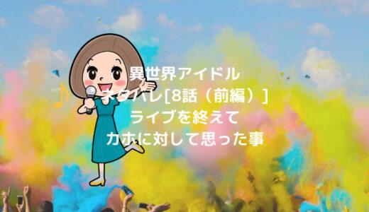 異世界アイドルネタバレ[8話(前編)]ライブを終えてカホに対して思った事