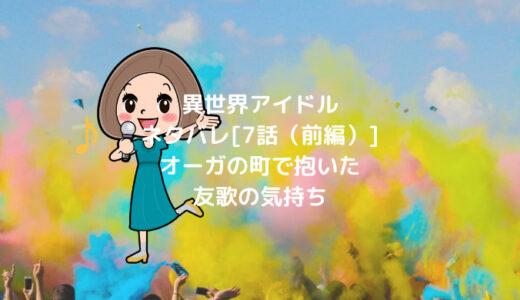 異世界アイドルネタバレ[7話(前編)]オーガの町で抱いた友歌の気持ち