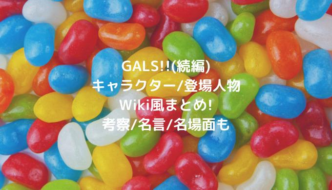 「GALS!!(続編)」登場人物まとめ