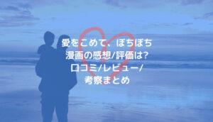 「愛をこめて、ぼちぼち」読者様の評価/レビュー