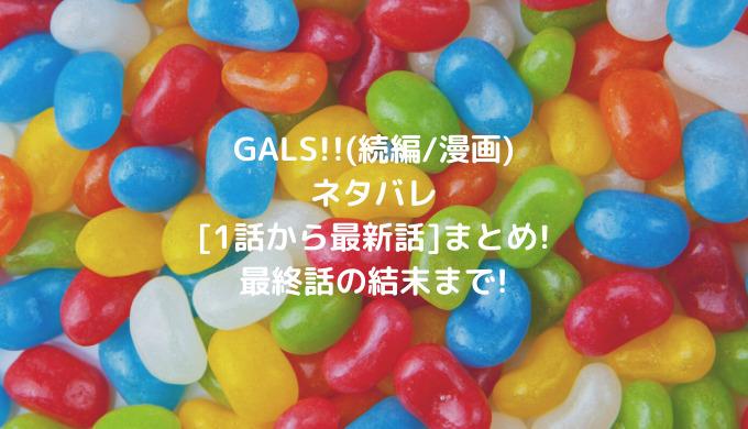 「GALS!!(続編)」関連記事一覧