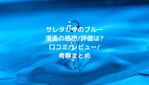 「サレタガワのブルー」読者様の評価/レビュー