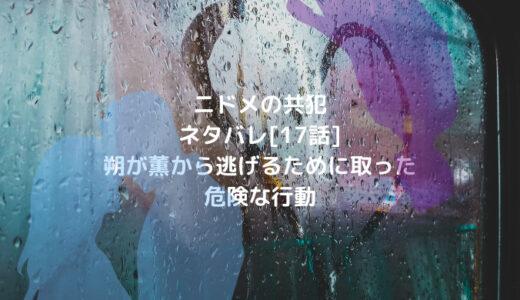 ニドメの共犯ネタバレ[17話]朔が薫から逃げるために取った危険な行動