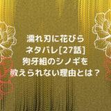 濡れ刃に花びらネタバレ[27話]狗牙組のシノギを教えられない理由とは?