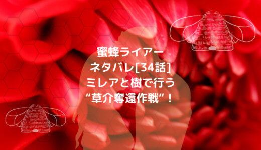 """蜜蜂ライアーネタバレ[34話]ミレアと樹で行う""""草介奪還作戦""""!"""