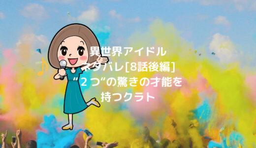 """異世界アイドルネタバレ[8話後編]""""2つ""""の驚きの才能を持つクラト"""