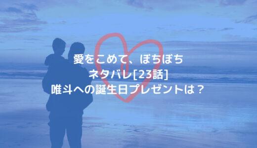 愛をこめて、ぼちぼちネタバレ[23話]唯斗への誕生日プレゼントは?