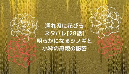 濡れ刃に花びらネタバレ[28話]明らかになるシノギと小粋の母親の秘密