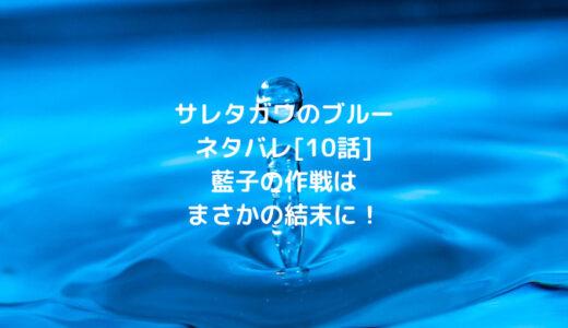サレタガワのブルーネタバレ[10話]藍子の作戦はまさかの結末に!
