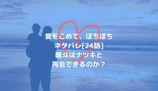 愛をこめて、ぼちぼちネタバレ[24話]唯斗はナツキと再会できるのか?