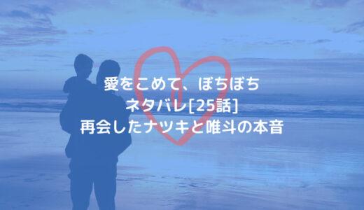 愛をこめて、ぼちぼちネタバレ[25話]再会したナツキと唯斗の本音