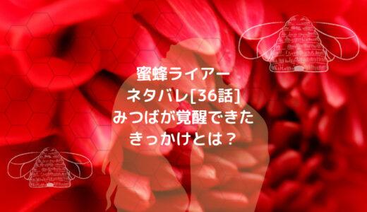蜜蜂ライアーネタバレ[36話]何がみつばを覚醒させるきっかけになった?