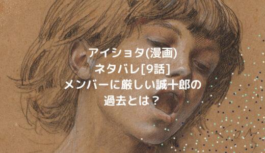 アイショタ(漫画)ネタバレ[9話]メンバーに厳しい誠十郎の過去とは?