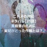 ニドメの共犯ネタバレ[21話]薫殺害のために紫妃がとった作戦とは?