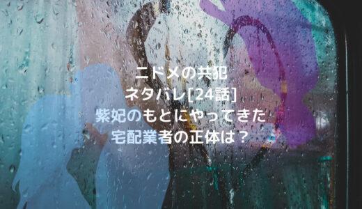 ニドメの共犯ネタバレ[24話]紫妃のもとにやってきた宅配業者の正体は?