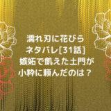 濡れ刃に花びらネタバレ[31話] 嫉妬で飢えた土門が小粋に頼んだのは?