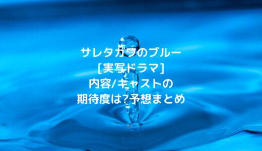 サレタガワのブルー[実写ドラマ]内容/キャストの期待度は?予想まとめ