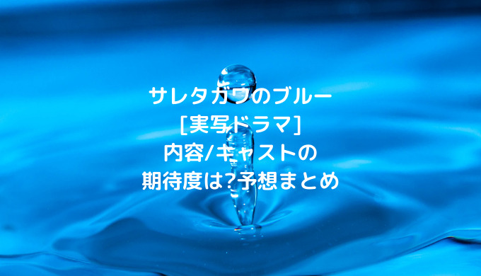 実写版「サレタガワのブルー」関連記事一覧