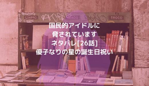 国民的アイドルに脅されていますネタバレ[26話]優子なりの星の誕生日祝い