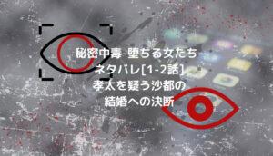 「秘密中毒-堕ちる女たち-」読者様の評価/レビュー