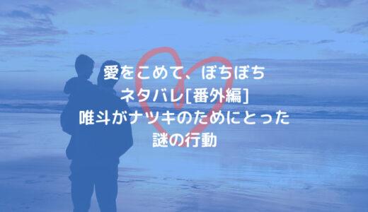 愛をこめて、ぼちぼちネタバレ[番外編]唯斗がナツキのためにとった謎の行動